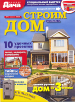 Строим Дом №2