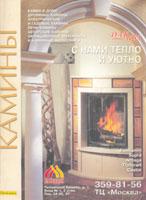 Стройинформ 2003